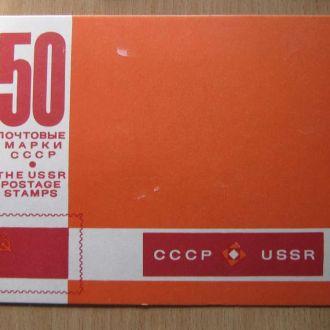 вкладыш в набор марок СССР 50 марок картон