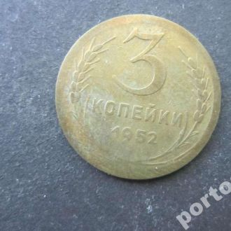 3 копейки СССР 1952