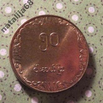 Бирма Мьянма монета !