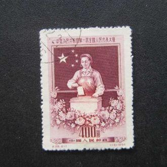 марка Китай 1954 выборы