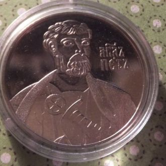 Апостол Петр медаль Украина !