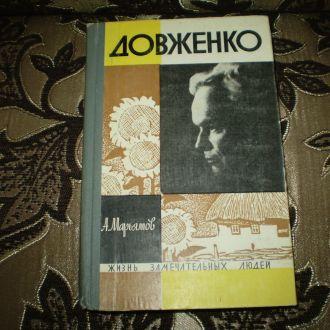 ЖЗЛ Довженко