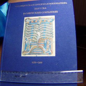 Французская книжная миниатюра, рукописи. Книга 2.