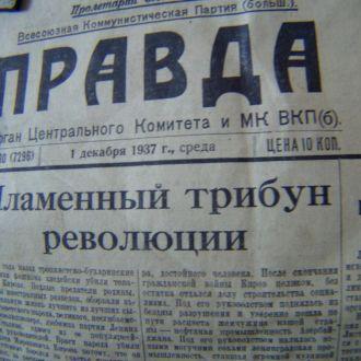 """Газета """"Правда"""", 1.12.37"""