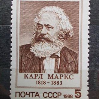 СССР 1988 г. Карл Маркс **