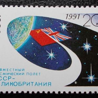 СССР 1991 г. Космос Англия **
