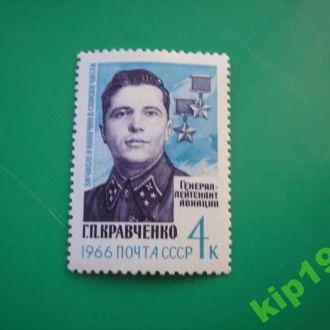 СССР. 1966. Герои.  MNH.