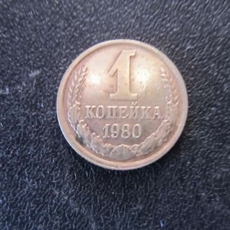 1 копейка СССР 1980