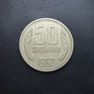 50 стотинок Болгария 1962