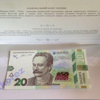 Банкнота 20 гривень 2016 160 років І. Франка грн