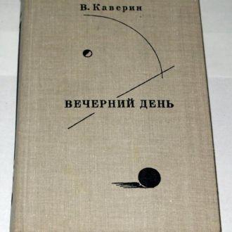 == Вениамин Каверин - Вечерний день ==