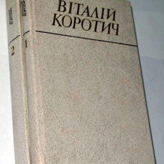 == Коротич В. - Вибрані твори в двох томах ==