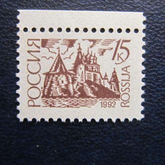 марка Россия 1992 стандарт 15 руб MNH