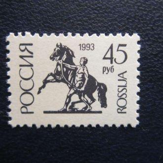 марка Россия 1993 стандарт 45 руб MNH