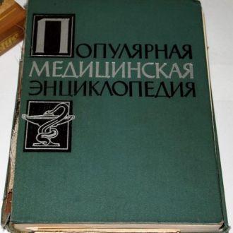 == Популярная медицинская энциклопедия ==