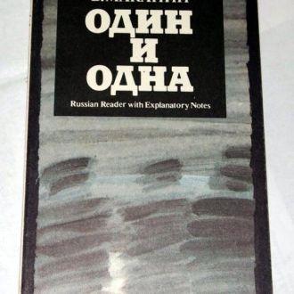 === Владимир Маканин - Один и одна ===