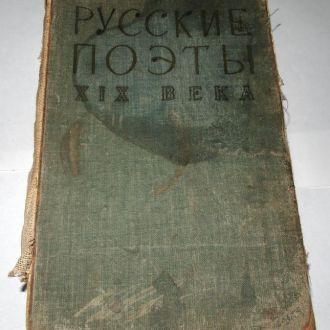 -- Русские поэты XIX века. Хрестоматия --