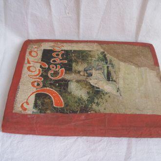 Книга дореволюционная Золотое сердце Смирнов 1905