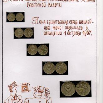 юб. монеты СССР ,оригинальное исполнение 10 монет
