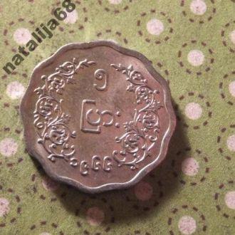 Бирма монета Мьянма !