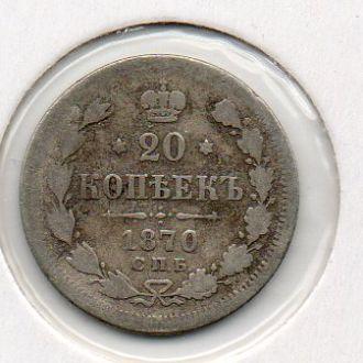 20коп 1870г-СПБ