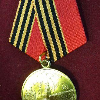 Медаль 50лет Победы.