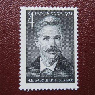 марка СССР 1973 Бабушкин н/г