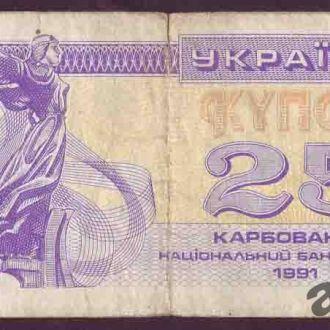 УКРАИНА. 1991  25 карбованцев.