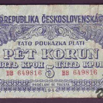 Сов Военная администрация ЧЕХОСЛОВАКИЯ 1944 5 крон