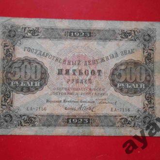 СССР 1923 500 рублей, Тип №2.  Текст Денежные знаки