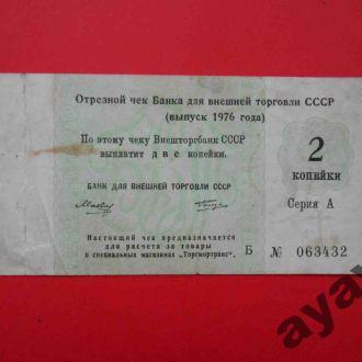 Банк внешней торговли 1976  ВНЕШТОРГБАНК  2 коп