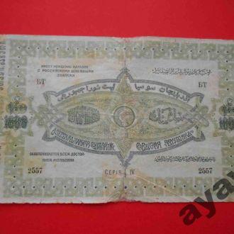 АЗЕРБАЙДЖАН 1920 1000 рублей. Серия IV