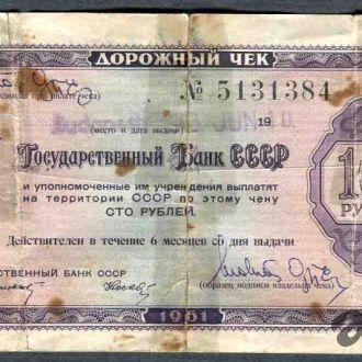 Гос. Банк 1961 Дорожный чек 100 руб Текст на 11 яз