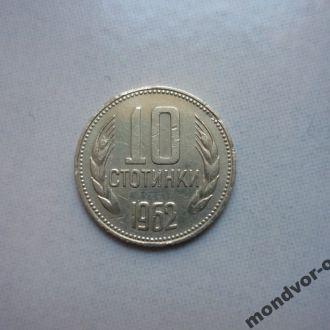 Болгария 10 стотинок 1962