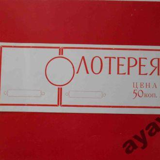 МЕЛИТОПОЛЬ 1988 Лотерея МЕЛИТОПОЛЬСКАЯ МАРКА 50 к