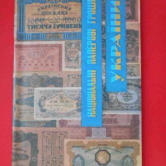 БУМАЖНЫЕ ДЕНЬГИ УКРАИНЫ. 1918-1920. Книга 1992.