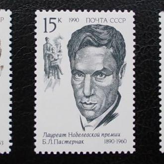 СССР 1990 г. Нобелевские лауреаты **