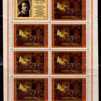 Рембрандт 2 м/листа Полный к-т 300руб