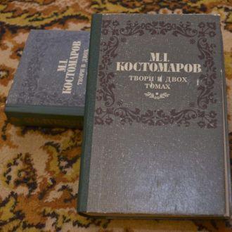 Костомаров М.І. Твори в 2 томах.