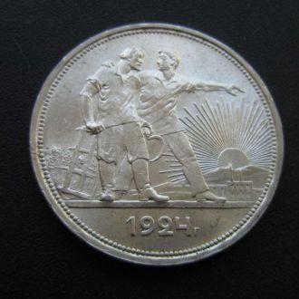 1 рубль СССР 1924 серебро состояние INC