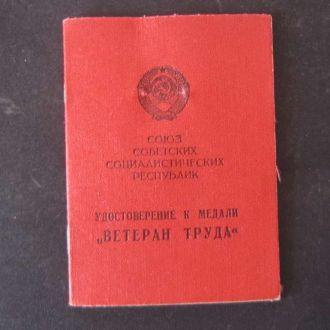 документ Ветеран труда №2