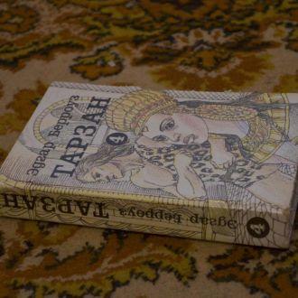 Эдгар Берроуз. Тарзан. 4 том.
