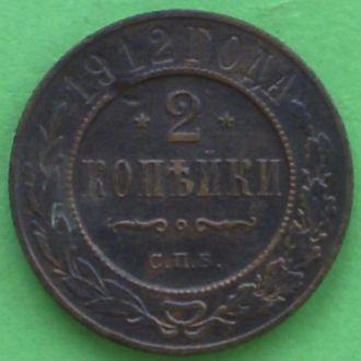 2 копейки 1912г.