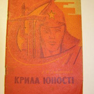 Іваненко КРИЛА ЮНОСТІ (редкая)