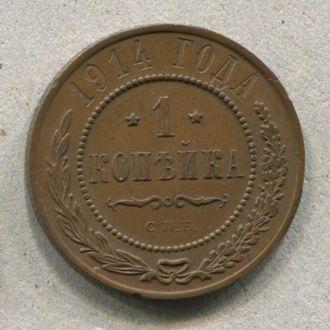 1 копейка 1914 - состояние!