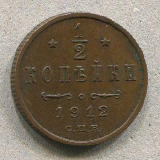 1/2 копейки 1912 - состояние!