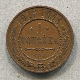 1 копейка 1913 - состояние!
