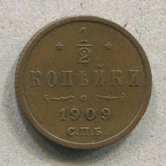 1/2 копейки 1909 - состояние!