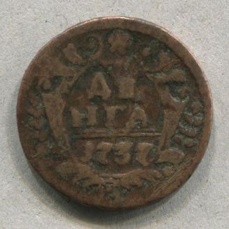 Денга 1737