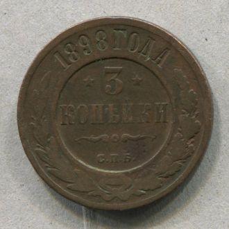 3 копейки 1898